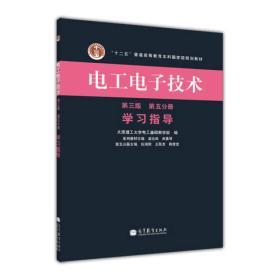 """""""十二五""""普通高等教育本科国家级规划教材:电工电子技术学习指导(第5分册)(第3版)"""
