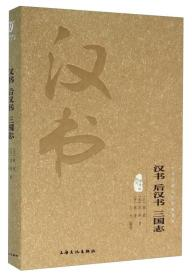 汉书 后汉书 三国志(图文精释版)
