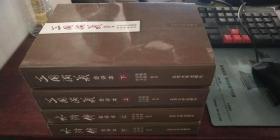 中国古典小说戏曲研究资料丛书:三国演义-会评本 (上下册全)  和  水浒传-会评本(上下册全)  共4本合售见图