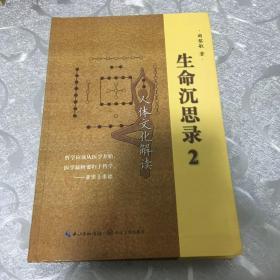 生命沉思录2:人体文化解读