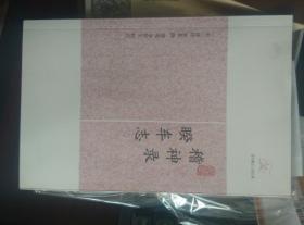 稽神录•睽车志(历代小说笔记大观)