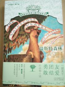 摆渡船当代世界儿童文学金奖书系:温斯特森林(未拆封)