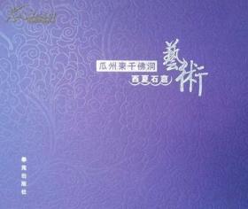 瓜州东千佛洞西夏石窟艺术【6开精装 全一册】