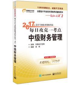 hn-中级财务管理-9787121312748