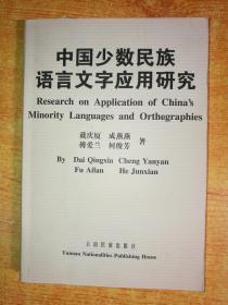 中国少数民族语言文字应用研究.