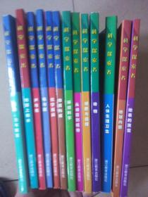 科学探索者 全15册(缺 天文学 天气与气候两本)13册合售