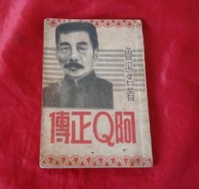 鲁迅名著《 阿Q正传 》民国三十五年 好品!