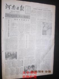 【报纸】河南日报 1985年6月28日【我国农村产业结构调整取得初步成效】【河南师大获技术成交优胜奖】