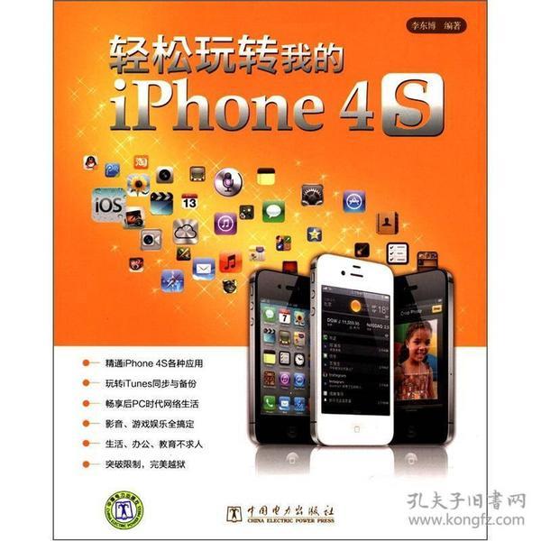 9787512330214轻松玩转我的iPhone 4S