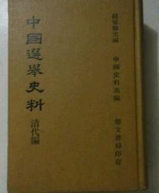 中国选举史料 清代编【中国史料系编】 精装