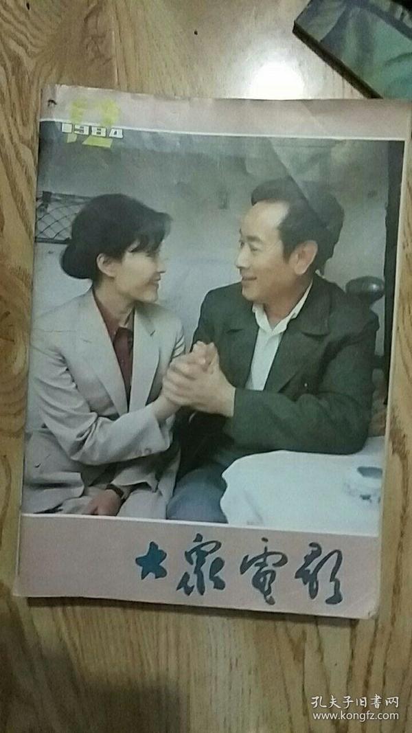 大众电影 1984年第1-12期全12册