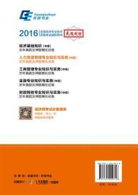 人力资源管理专业知识与实务(中级)历年真题及押题模拟试卷:2015