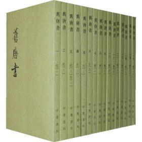 旧唐书(全十六冊)