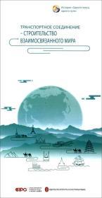 """""""一带一路""""故事:设施联通?打造互联互通世界(俄文)"""