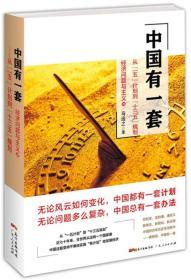 """中国有一套:从""""一五""""计划到""""十三五""""规划"""