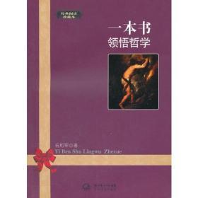经典阅读珍藏本:一本书领悟哲学