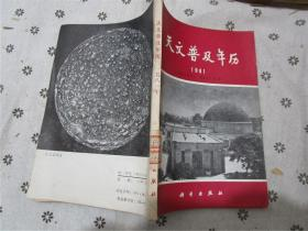天文普及年历 1981
