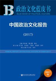 中国政治文化报告2017