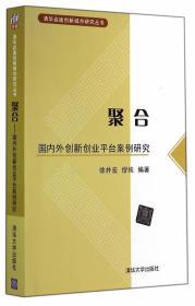 聚合:国内外创新创业平台案例研究/清华启迪创新城市研究丛书