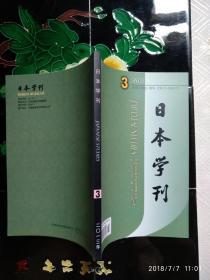 日本学刊2013年第3期