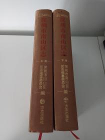 深圳市南山区志 上下册 (无光盘)