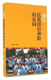 丽江:民族团结和睦的家园