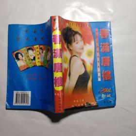 现代香艳小�_现代经典香艳小说(2001.1--12 合订本)