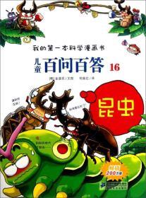我的第一本科学漫画书·儿童百问百答16:昆虫(彩图版)