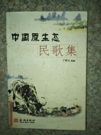 正版图书中国原生态民歌集9787800846724