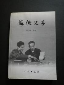 海派父子(周少麟签名钤印)