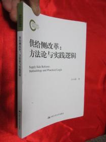 供给侧改革:方法论与实践逻辑(国家社科基金后期资助项目)      【 小16开】
