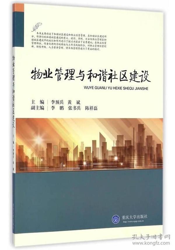 物业管理与和谐社区建设