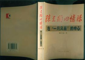 """陈丕显回忆录--在""""一月风暴""""的中心(05年一版一印/附图片70余幅)"""