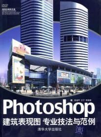 Photoshop建筑表现图专业技法与范例