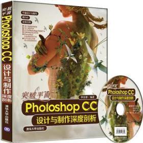 突破平面Photoshop CC设计与制作深度剖析