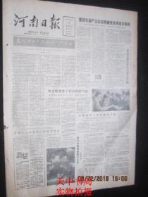 【报纸】河南日报 1985年6月27日【省供销社第四届社员代表大会开幕】【省红十字会正式恢复工作】