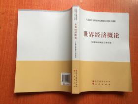 世界经济概论 (马克思主义理论研究和建设工程重点教材)16开正版