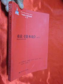 重读《资本论》(增订本)      (马克思主义研究论库-第一辑)   【 小16开】