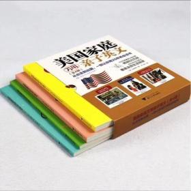 美国家庭万用亲子英文全4册8000句生活英语亚洲英语早教神书