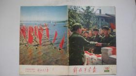 1966年解放*画报社出版发行《解放*画报》(第10期)多页毛林江像