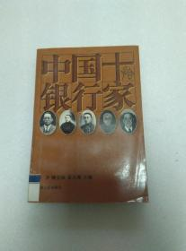中国十银行家