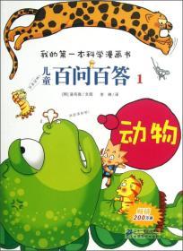 我的第一本科学漫画书·儿童百问百答1: 动物 (彩图版)