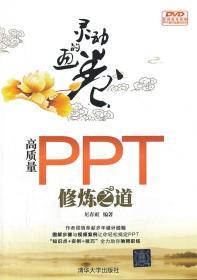 灵动的画卷:高质量PPT修炼之道