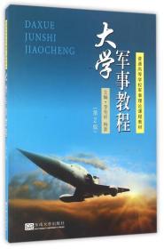 大学军事教程-(第2版)