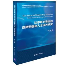 以市场为导向的应用型翻译人才培养研究