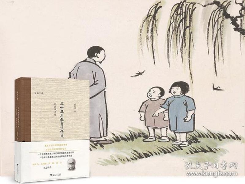《三十五年教育生活史》毛边本