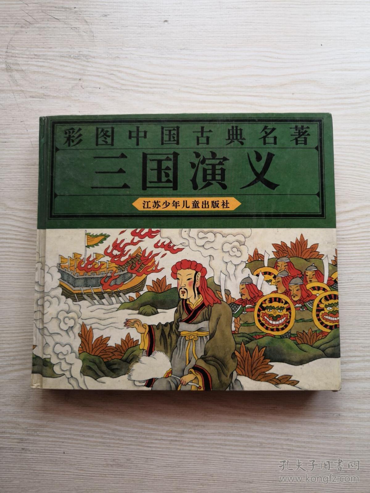 彩图中国古典名著三国演义_徐海欧等绘画_孔夫子旧书网