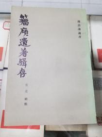籀庼遗著辑存 孙诒让遗书(87年初版  印量1500册)