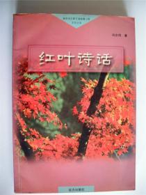 林子上款,诗人冯亦同签赠本《红叶诗话》远方出版社
