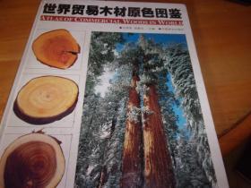 世界贸易木材原色图鉴